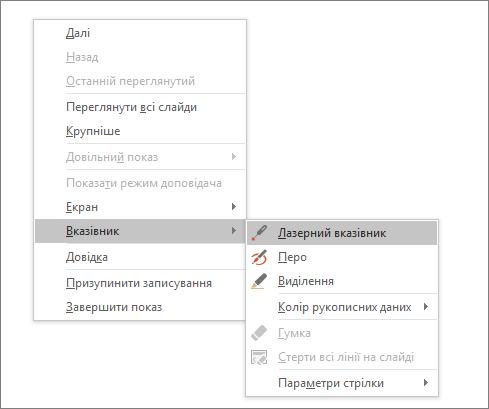 Відображається меню параметрів вказівника в програмі PowerPoint
