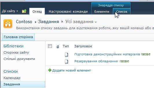 Вкладка «Список» під вкладкою «Знаряддя списку» на сайті SharePoint