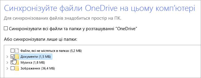 """На знімку екрана показано діалогове вікно """"Синхронізуйте файли OneDrive на цьому комп'ютері""""."""