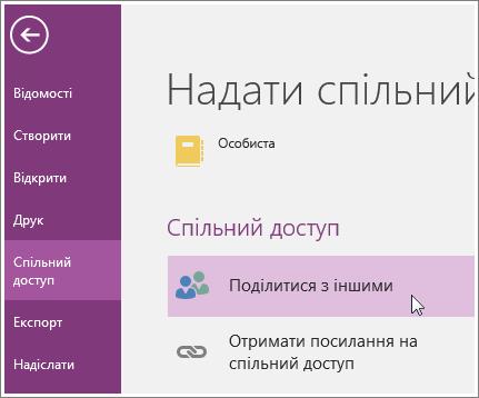 """Знімок екрана: параметр """"Поділитися з іншими"""" в програмі OneNote 2016."""