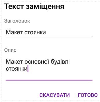 Додавання тексту заміщення до зображень у OneNote для Android