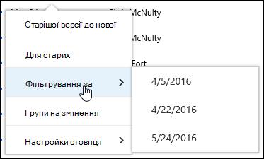 Фільтрування подання бібліотеки документів у службі Office 365