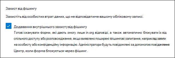 Параметр адміністратора Microsoft Forms для захисту від фішингу
