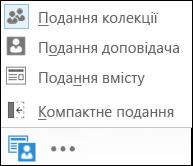 Знімок екрана із зображенням вікна вибору подання, у якому вибрано подання колекції