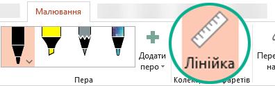 """У PowerPoint2016 лінійку розташовано на вкладці """"Малювання"""" на стрічці в групі """"Колекція трафаретів""""."""