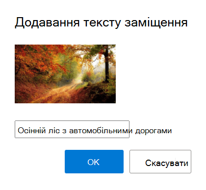 Додайте альтернативний текст до зображень у Outlook.