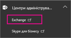 Виберіть Центр адміністрування Exchange.