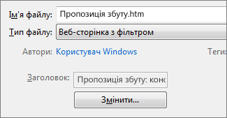 Діалогове вікно «Збереження документа» з вибраним значенням «Веб-сторінка з фільтром»