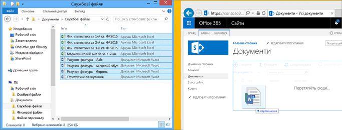 Приклад файлу, переданого в бібліотеку документів на веб-сайті групи.