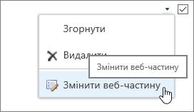 """Команда """"Змінити веб-частину"""""""