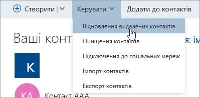 Знімок екрана: кнопка Відновити видалені контакти.