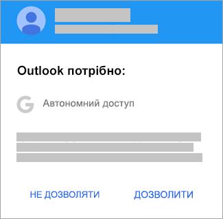 """Торкніться """"Дозволити"""", щоб надати Outlook автономний доступ."""