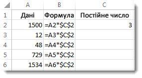 Числа у стовпці A, формула у стовпці B зі знаками $ і число 3 у стовпці C