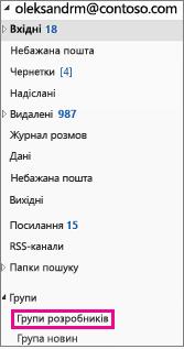 Область переходів програми Outlook 2016 із групи, виділено