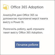 """На картці Office365 Adoption натисніть кнопку """"Початок роботи""""."""