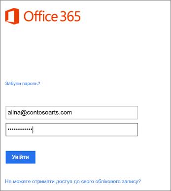 Увійдіть у свій організаційний обліковий запис в Outlook
