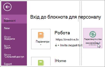 Переглядайте стан синхронізації блокнотів OneNote.