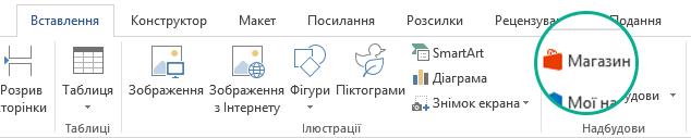 """Щоб інсталювати надбудови Office, на вкладці """"Вставлення"""" натисніть кнопку """"Магазин""""."""