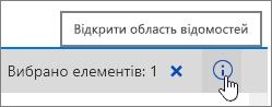 """Виділена кнопка """"Відкрити область відомостей"""""""