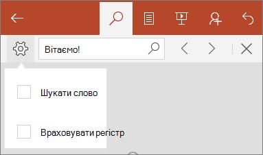 Параметри для пошуку у програмі PowerPoint Mobile: Враховувати регістр і Match Word.