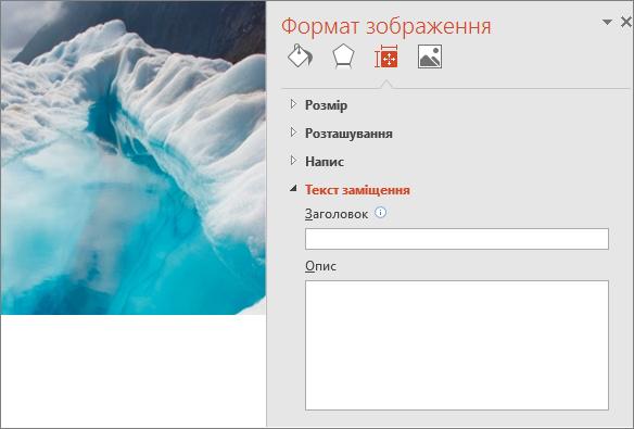 """Старе зображення льодовикового озера з діалоговим вікном """"Формат зображення"""", у якому немає тексту заміщення в полі """"Опис""""."""