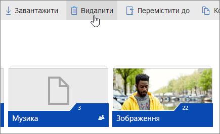 """Знімок екрана: кнопка """"Видалити"""" на сайті OneDrive.com"""