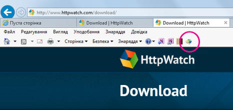 Панель команд у браузері Internet Explorer із піктограмою HTTPWatch