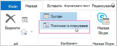Кнопку помічник із планування