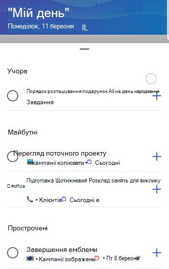 Знімок екрана: To-Do на платформі Android із пропозиціями повністю відкриті та згруповані за вчора, майбутнім і простроченими.