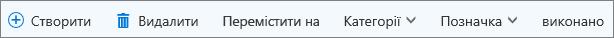 """Панель команд у поданні """"Завдання"""" в Outlook.com"""
