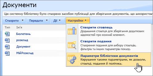 Вибір параметрів бібліотеки документів із меню параметрів