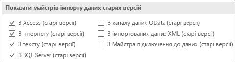 Зображення параметрів завантажити та перетворити застарілі майстер з файлу > Параметри > даних.