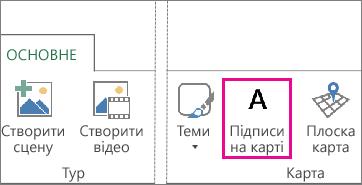 """Кнопка """"Мітки на карті"""" на вкладці """"Основне"""" надбудови Power Map"""
