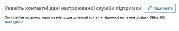 """Знімок екрана: параметр """"Змінити"""" поруч із написом """"Укажіть контактні дані настроюваної служби підтримки"""""""