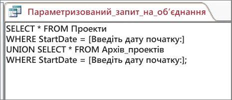 Запит на об'єднання з двох частин із таким реченням в обох частинах: WHERE Дата_початку = [Введіть дату початку:]