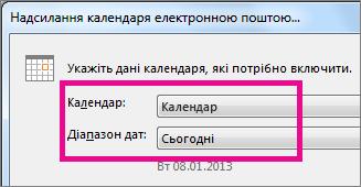 Вибір необхідних параметрів у полях ''Календар'' і ''Проміжок часу''