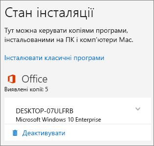 Відображення команди деактивації інстальованої копії в Office365 для бізнесу