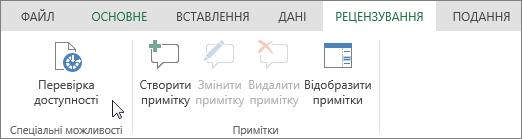 """На знімку екрана показано вкладку """"Рецензування"""" з курсором, наведеним на команду """"Перевірити доступність""""."""