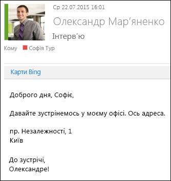 """Надбудова """"Карти Bing"""""""