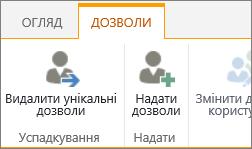 """Кнопка """"Видалити унікальні дозволи"""""""