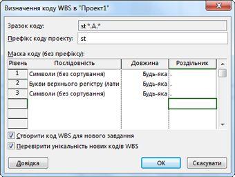 Зображення діалогового вікна «Визначення коду WBS»