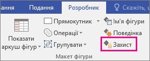 """Кнопка """"Захист"""" у групі """"Макет фігури"""" на вкладці """"Розробник"""" у програмі Visio2016"""