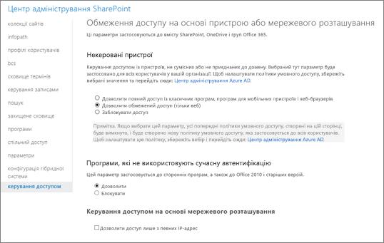 Параметр обмеження доступу на сторінці керування доступом