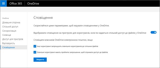 Сповіщення про вкладку в центрі адміністрування служби OneDrive