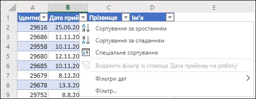 Сортування за зростанням або спаданням за допомогою фільтра таблиць в Excel