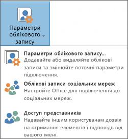 Знімок екрана зі зображенням додавання представника у програму Outlook