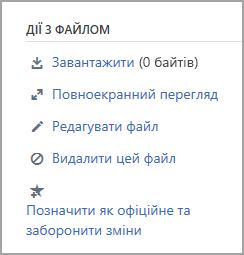Список дій, які групи адміністраторів можна використовувати з файлу