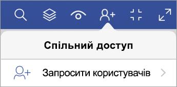 """Параметр """"Запросити користувачів"""" у засобі перегляду Visio для iPad"""