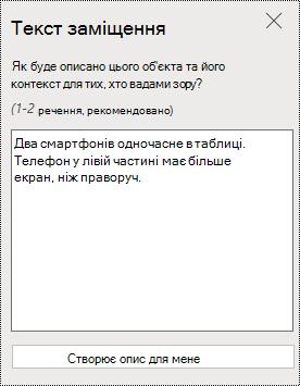 """Діалогове вікно """"текст заміщення"""" у веб-програмі PowerPoint Online."""