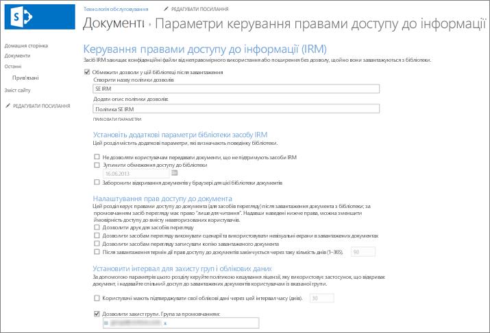 Настройки керування правами доступу до інформації